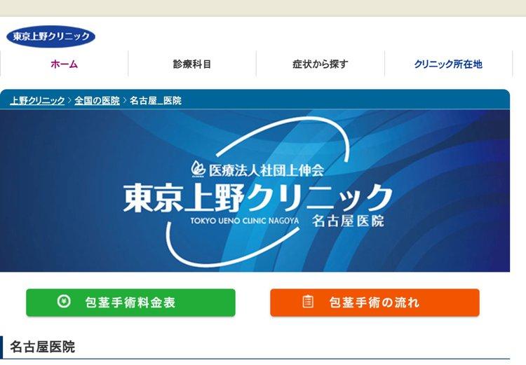 東京上野クリニック 名古屋医院