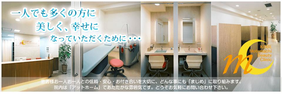4603_コンテンツ_画像_神戸ビューティー