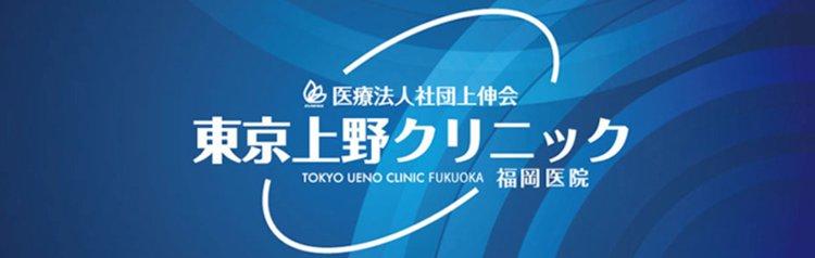 東京上野クリニック_ロゴ