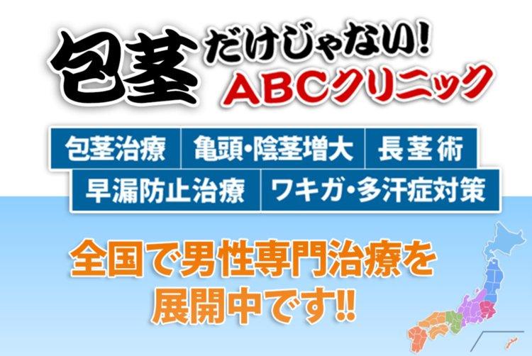ABCクリニック_ロゴ