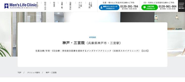 メンズライフクリニック 神戸・三宮院