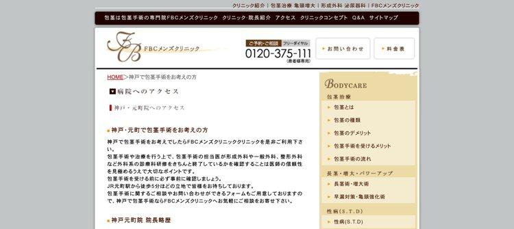 FBCメンズクリニック 神戸元町