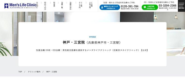 メンズライフクリニック神戸・三宮院