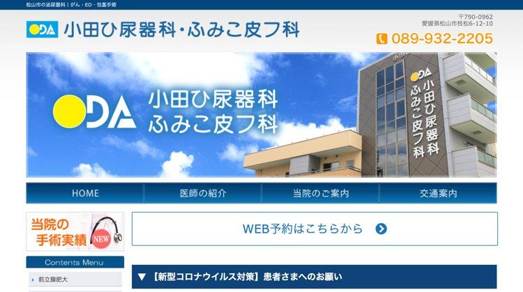 小田ひ尿器科・ふみこ皮フ科